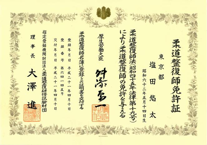 厚生労働省認定の国家資格「柔道整復師免許」取得後11年の臨床経験。
