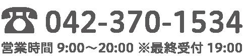 042-370-1534 営業時間9:00〜20:00 ※最終受付19:00