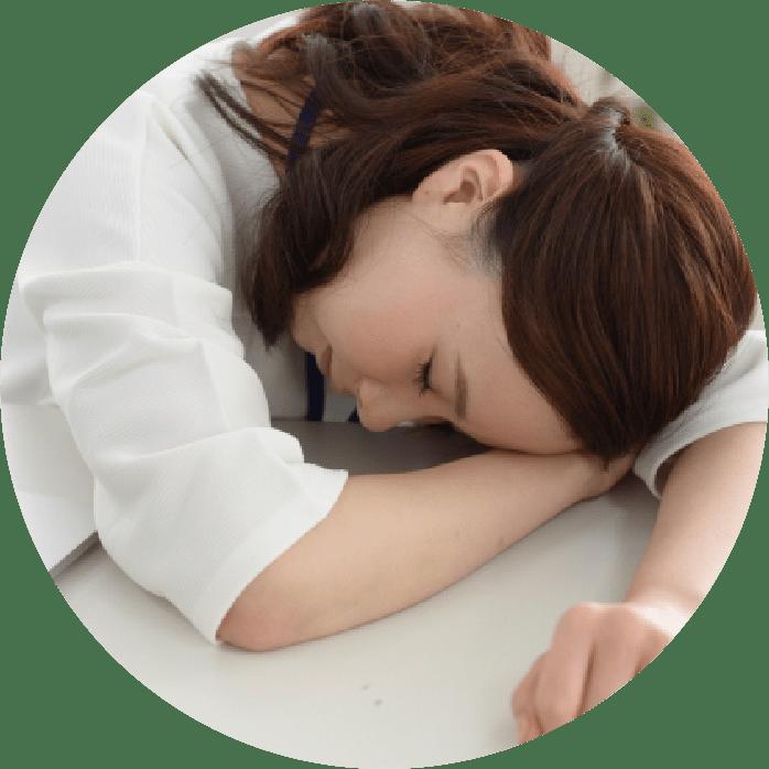 睡眠をしっかり取れず疲労が抜けない
